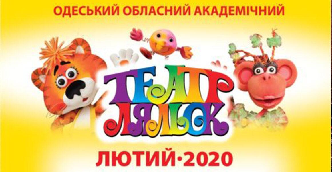 Афиша театра кукол на февраль