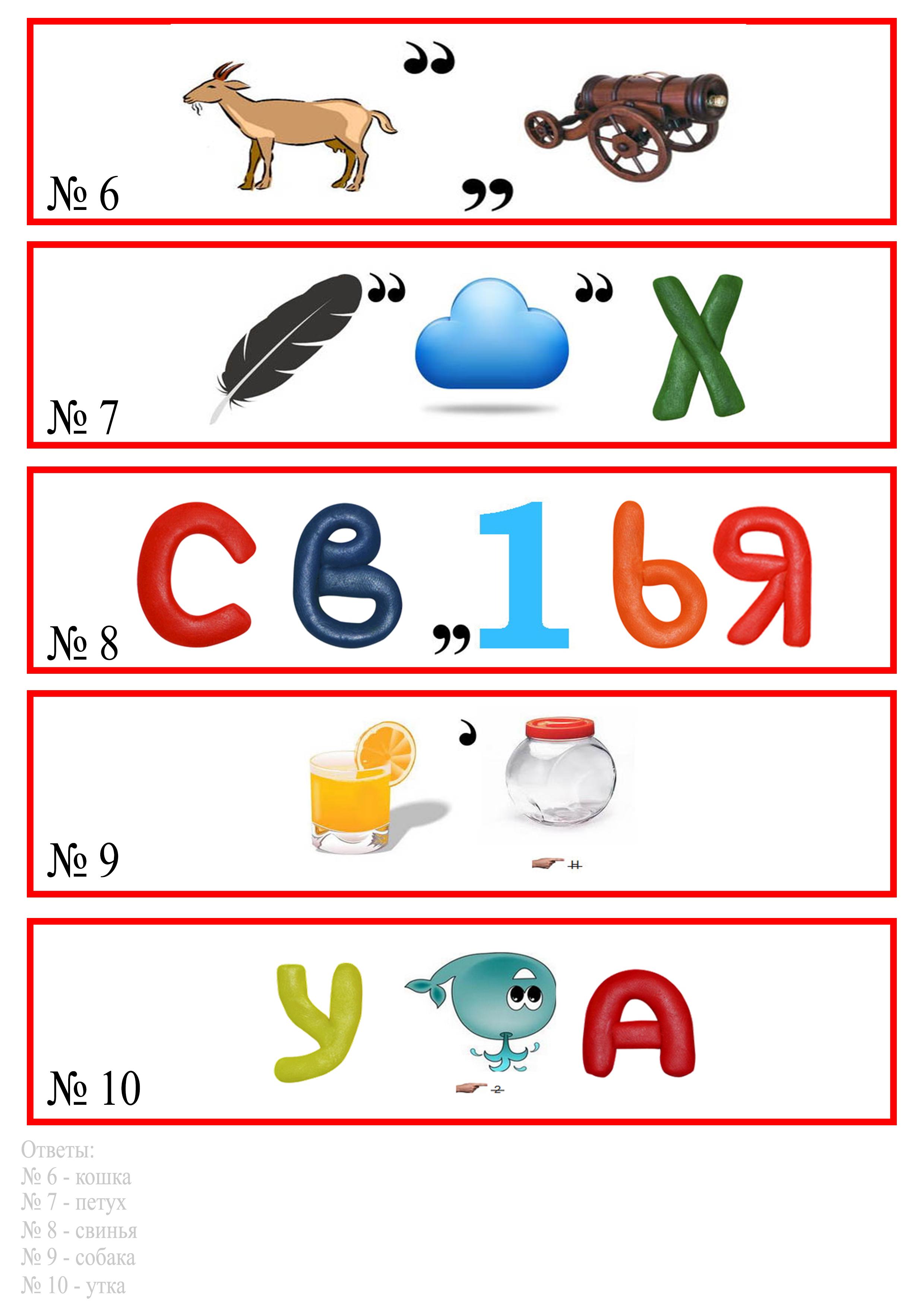 Ребусы детские в картинках с ответами легкие