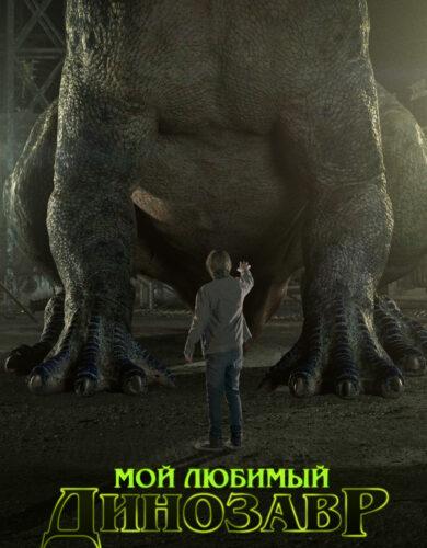 Мой любимый динозавр 🐉